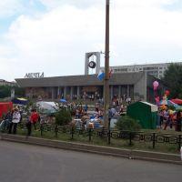 """stadtfest 2005  сосновоборск """"мечта"""", Сосновоборск"""