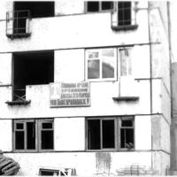 Фасад первого дома  1978 г, Кодинск