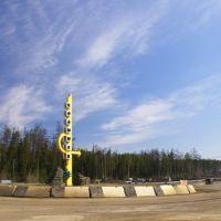 Стелла, Кодинск