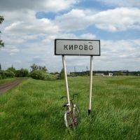 Село Кирово, Глядянское