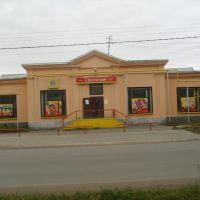 """Катайск, магазин """"Десятый""""., Катайск"""