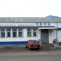 Кетовский коммерческий банк, Кетово