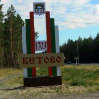 Стела на въезде в Кетово, Кетово
