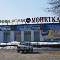 """""""монетка"""" в Кетово, Кетово"""