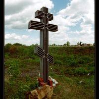 Cross, Курган