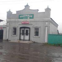 Магазин, Мокроусово