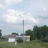 Автовокзал, Шатрово