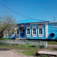 Почта России, Белая, Курская область, Россия, Белая