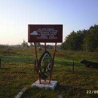 памятный знак, Коренево