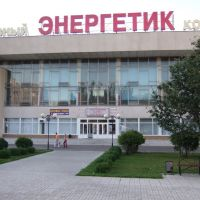 sportcomplecs Energetik, Курчатов