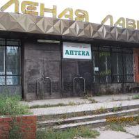 Зеленая лавка, Курчатов