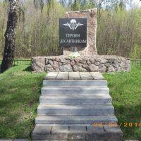 Мемориал героям - десантникам, Поныри