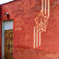 Museum in Ponyri - Поныри, Поныри