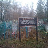 Кладбище, Грязи