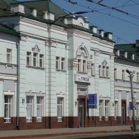 вокзал - крупно, Грязи