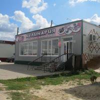 """Магазин """"Кулинария"""", Доброе"""