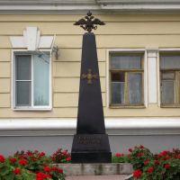 Памятник елецкому пехотному полку, Елец