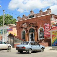 В прошлом магазин Щука., Лебедянь