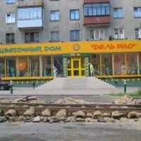 """Цветочный салон """"Del Rio"""", Липецк"""