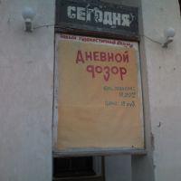 Последние фильмы кинотеатра в Усмани, Усмань
