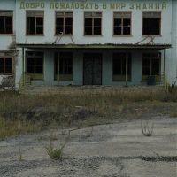 zabr. gorod, Кадыкчан