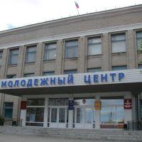 Молодежный центр, Магадан
