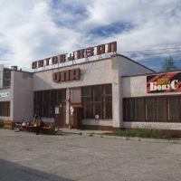 Автовокзал, Ола