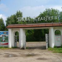 Парк в Волжске, Волжск