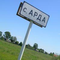 Дорожный знак, Дубовский