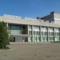ДК XXX-летия Победы, Йошкар-Ола