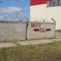 МУТС 50м, Медведево