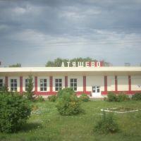 Станция Атяшево, Атяшево