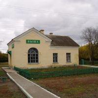 Vysha station, Mordovia, Russia, Выша