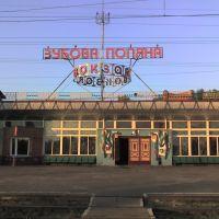 Зубова поляна, Ж/Д вокзал, Зубова Поляна