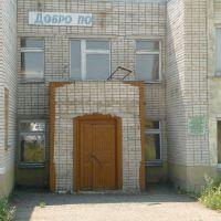 Майданская 8-летняя школа, Кадошкино