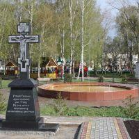 Памятный крест, Кемля