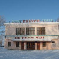 кинотеатр, Комсомольский