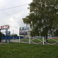 Стадион Юность, Кочкурово