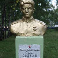 Озерин А.Н., Кочкурово