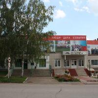 ЗАГС, Кочкурово