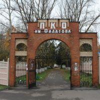 Главный вход в парк, Ромоданово