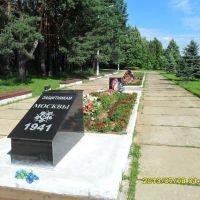"Мемориал ""Рубеж обороны"" (Протвино). м, Протвино"