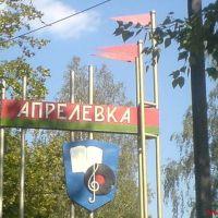 Апрелевка, киевское шоссе, Апрелевка