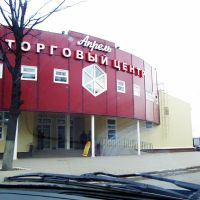 Торговый центр Апрель, Апрелевка