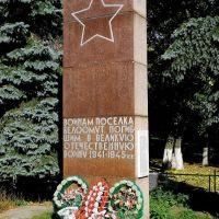 Памятник воинам поселка Белоомут погибшим в Великую Отечественную войну, Белоомут