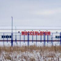 Моссельпром, Белые Столбы