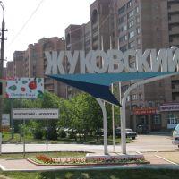 Жуковский, Быково