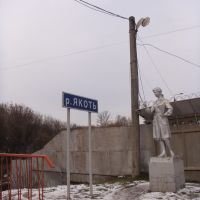 """Памятник """"аэрогитаристке"""" у р.Якоть, Вербилки"""