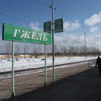 Платформа Гжель, Восточный