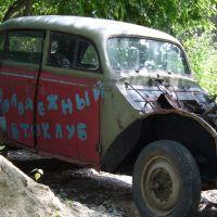 Автомобиль мечты 2008, Востряково